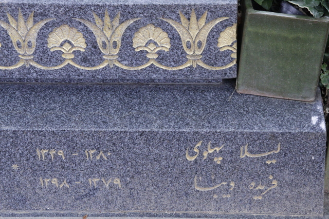 سنگ مزار لیلا پهلوی و فیرده دیبا در آرامستان پاسیPassy Cemetery   عکس آرش نورآقایی